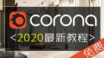 3dmax培训,最新2020,CR渲染器,corona超写实渲染教程