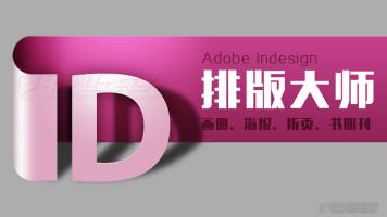 Indesign 排版大师 实战教程 非凡在线学院让你玩转ID