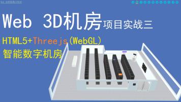 Web 3D机房,智能数字机房HTML5+Threejs(WebGL) 项目实战三