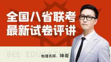 【坤哥物理】新高考八省联考 最新考卷评讲