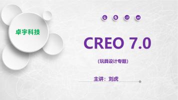Creo7.0玩具设计专题(20210104已更新完)