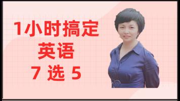 【2021高考英语】1小时搞定高考英语7选5