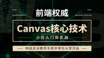 Canvas核心技术小白入门到实战【马士兵教育】