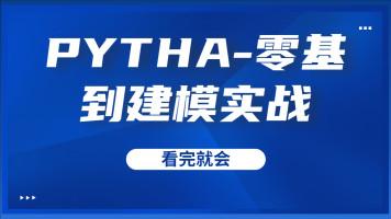 PYTHA-零基到建模实战-看完就会