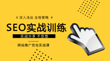 金风SEO网站排名优化推广搜索引擎SEO竞争策略SEO优化实战培训