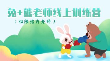 兔+熊儿童运动馆在线培训