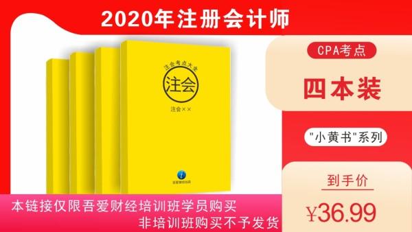 2020年CPA考点大全4本装