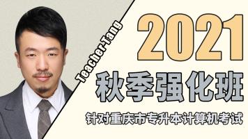 2021重庆市专升本计算机 - 秋季强化班