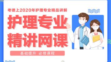 安徽考德上医疗卫生护理专业笔试课程