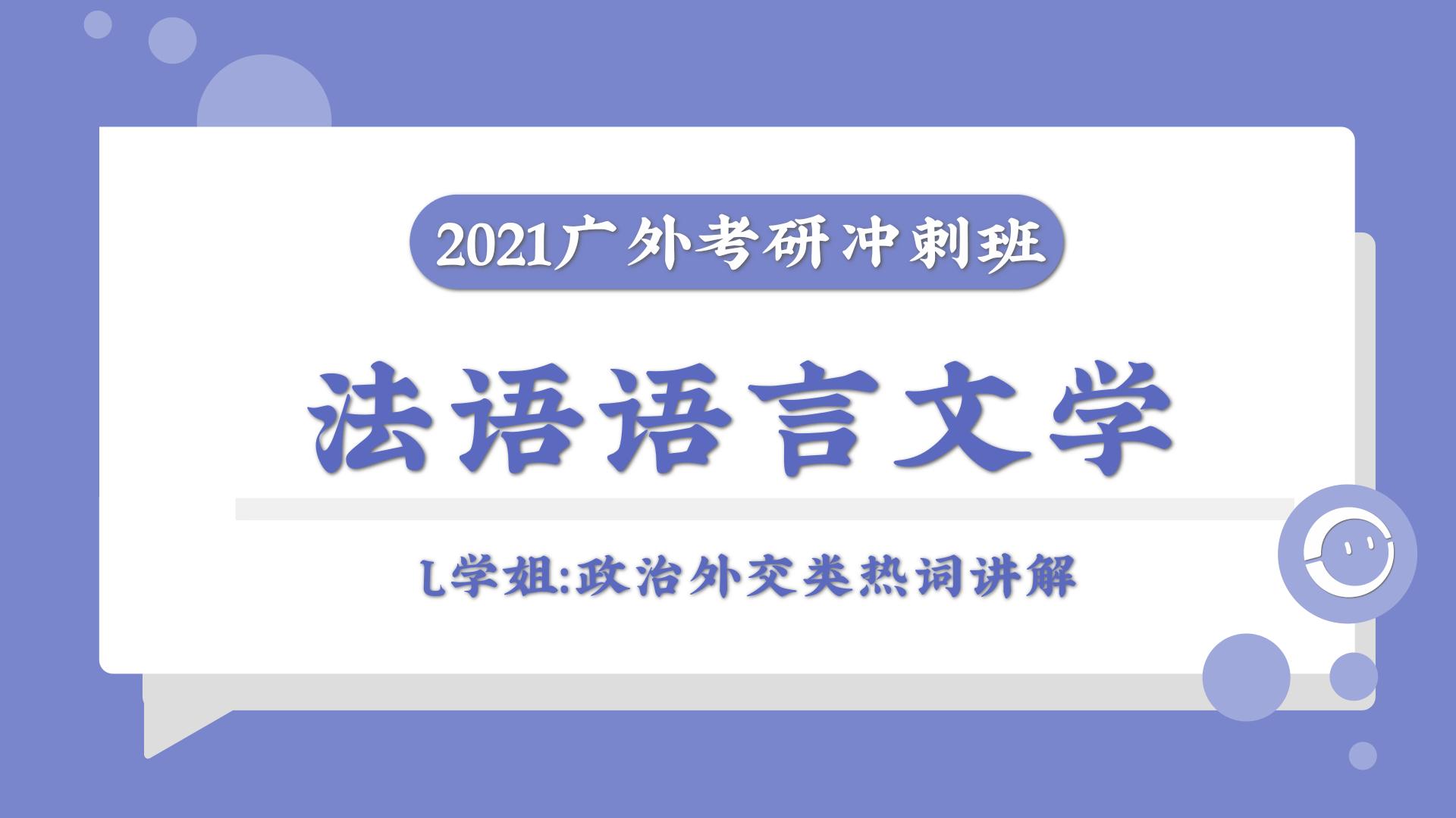 2021年广东外语外贸大学法语语言文学广外考研冲刺课时1试听部分