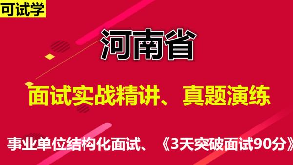 河南省事业单位结构化面试网课事业编面试视频资料历年真题课程