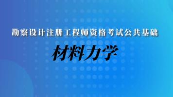 【华南启铭】勘察设计注册工程师资格考试公共基础—材料力学
