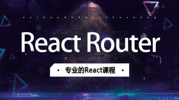 React Router精通和京东路由实战 - React系列-【红点工场】