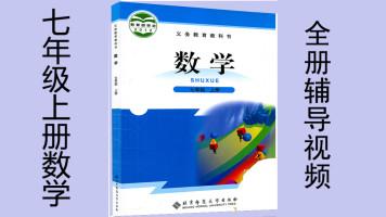 七年级上册数学辅导视频北师大版全册