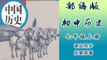 人教版初中历史七年级(上册)同步教学