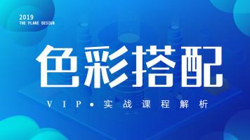 野马学院【色彩搭配】VIP高级实战课程