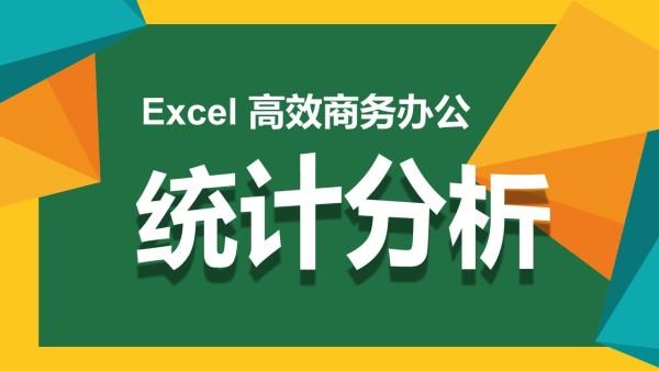 Excel高效商务办公视频教程-财务/销售/计划/电商/行政【朱仕平】