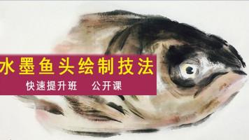 国画名师水墨画-鱼头技法详解