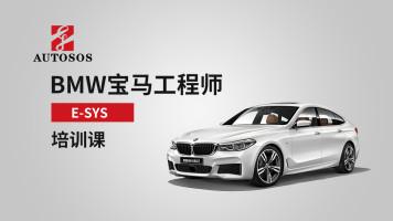 BMW宝马工程师E-SYS培训课程