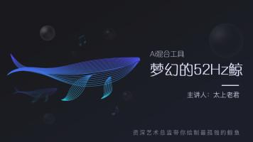 【AI混合工具】梦幻的52Hz鲸
