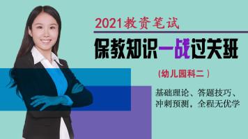 2021年【幼儿园】教师资格证笔试-保教知识与能力一战过关班