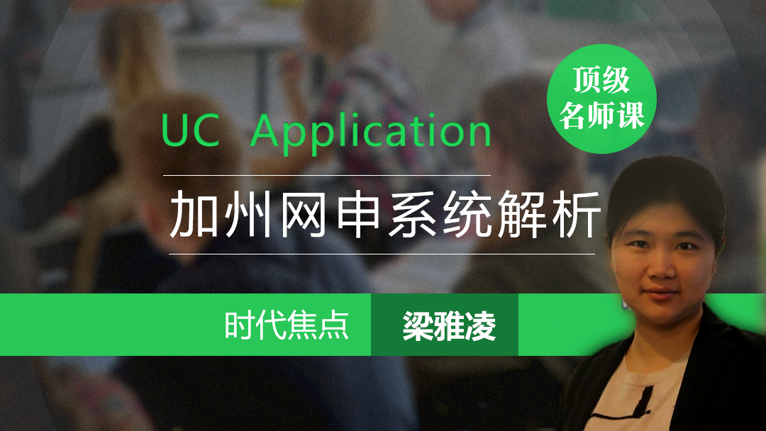 UC Application网络申请系统解析-时代焦点-梁雅凌