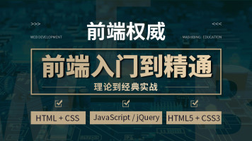 web前端开发html/css/javascript/node/react/vue/angular