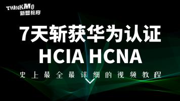 华为HCNA/HCIA网络工程师全套实战教程(零基础小白入门到精通)