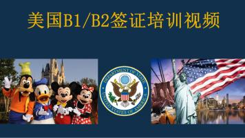 美国B1/B2签证培训视频