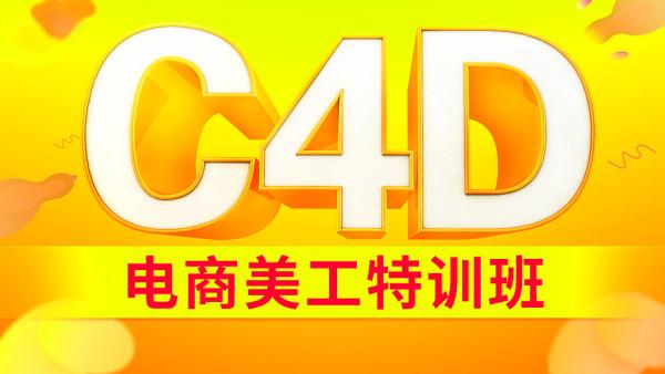 C4D /电商设计 PS美工 设计 立体三维3D效果 高级实战班--聚心恒