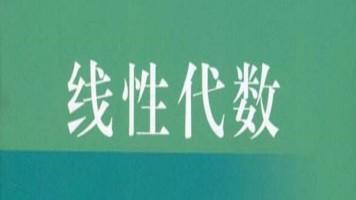 线性代数(全25讲)【理工学社】