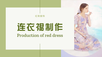 5、周子瑜同款连衣裙之剪样版及加工处理(上)