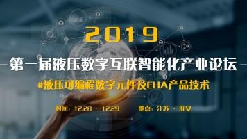 第一届液压数字互联智能化产业论坛 (2019)