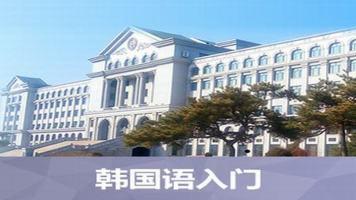 零基础韩语入门(总共5讲)