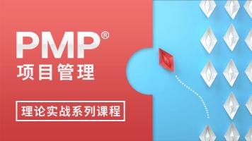 PMP项目管理 录播课 理论+项目实战【思博盈通】