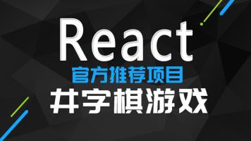 【React最佳官方入门实战】井字棋游戏 - web前端 - 【红点工场】