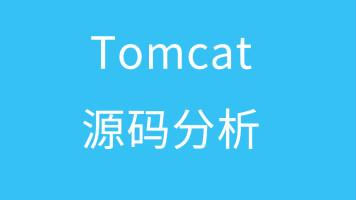 Tomcat源码分析