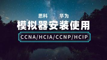 思科华为全套模拟器讲解 思科华为网络工程师CCNA/HCIA/CCNP/HCIP