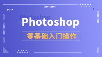 Photoshop零基础入门操作