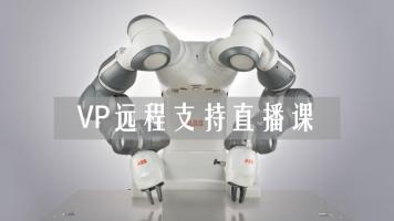 工业机器人大咖直播回放-2018
