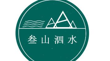 叁山泗水影视后期 微课堂