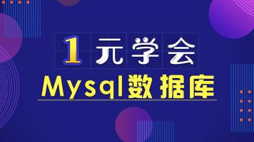 【码同学】软件测试之零基础Mysql数据库实战