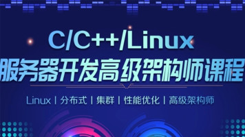 C/C++Linux服务器开发/高级架构师【零声学院】