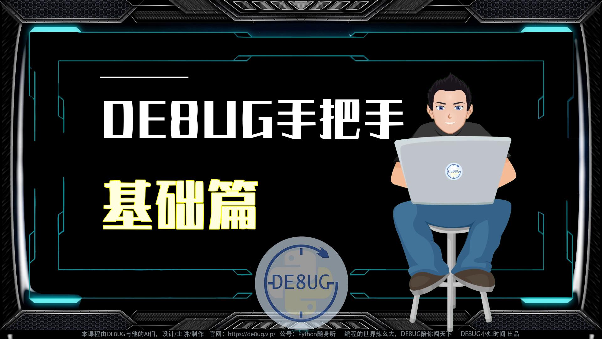 DE8UG手把手学编程-Python基础篇
