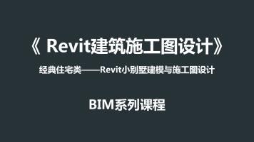 Revit小别墅施工图设计