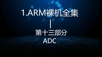 ADC—1.ARM裸机全集第十三部分