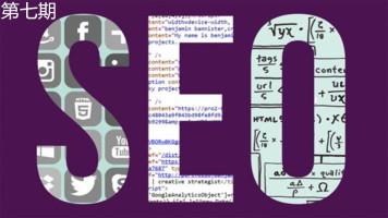 SEO优化网站优化第七期