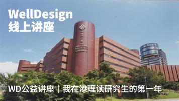 WD讲座|我在香港理工读MET媒体设计与娱乐技术