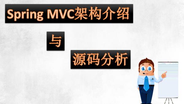 SpringMVC架构介绍与源码分析(含插件开发)