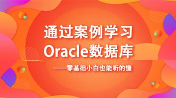 Oracle数据库基础入门教学 OCA/OCP/OCM